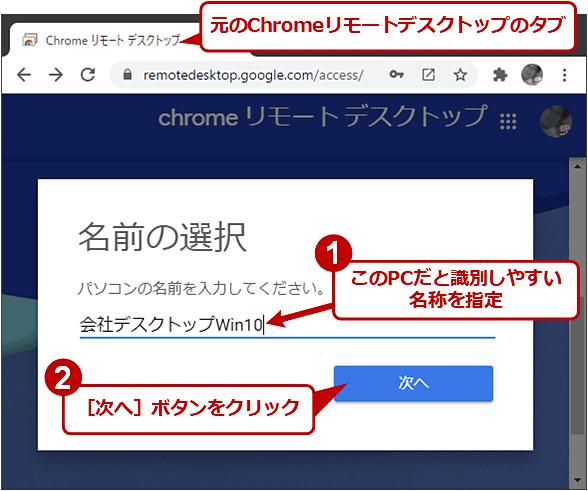 Chromeリモートデスクトップのホストを設定する(1/3)