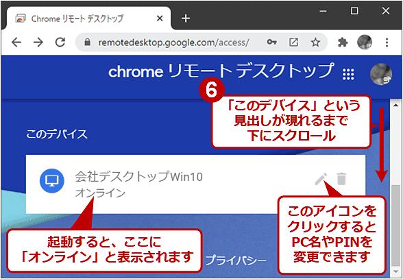 Chromeリモートデスクトップのホストを設定する(3/3)