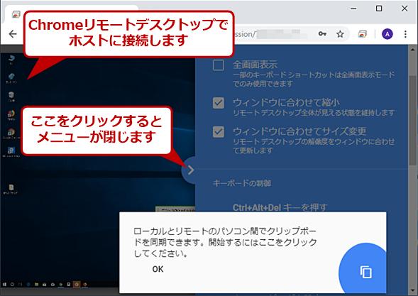 Google Chrome完全ガイド:外出先からPCをWebブラウザで遠隔操作