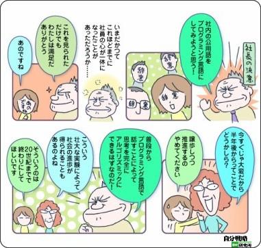 「社内公用語はジャパスクリプト」の衝撃【ルポ迫真】 via kwout