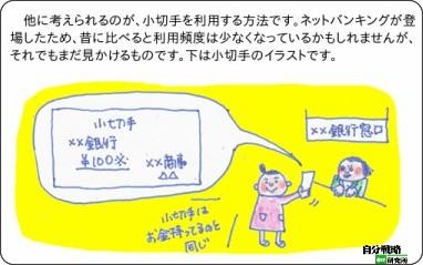現金持ってるのと同じ「小切手」、将来の約束「手形」 via kwout