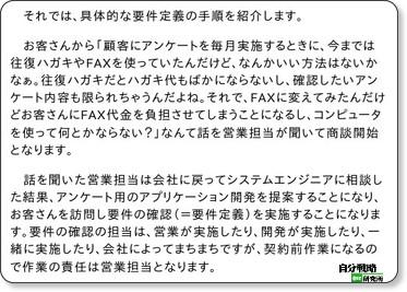 http://el.jibun.atmarkit.co.jp/kawa1974/