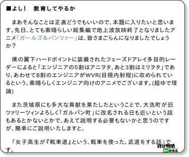 http://el.jibun.atmarkit.co.jp/fatalstaynight/2013/01/post-faea.html