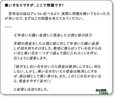http://el.jibun.atmarkit.co.jp/career/2013/01/3719-d6f8.html