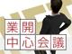 連載:業開中心会議議事録:第1回 .NET技術の断捨離