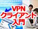 ノマド・ワーカーのためのVPNクライアント設定入門