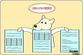 5分で絶対に分かる職務経歴書 via kwout