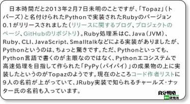 http://el.jibun.atmarkit.co.jp/rails/2013/02/5-pythonrubytop-0220.html