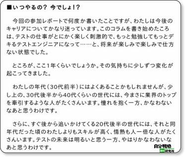 http://el.jibun.atmarkit.co.jp/obbligato/2013/02/wacate-2012-4-df75.html