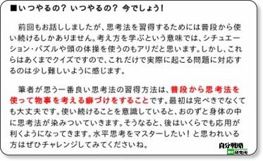 http://el.jibun.atmarkit.co.jp/career/2013/02/3820-2-3ae7.html