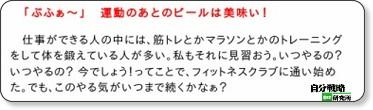 http://el.jibun.atmarkit.co.jp/abekkan/2013/02/post-4030.html