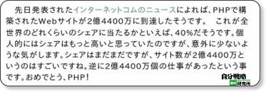http://el.jibun.atmarkit.co.jp/yoshimasa/2013/02/phpweb24400-f760.html
