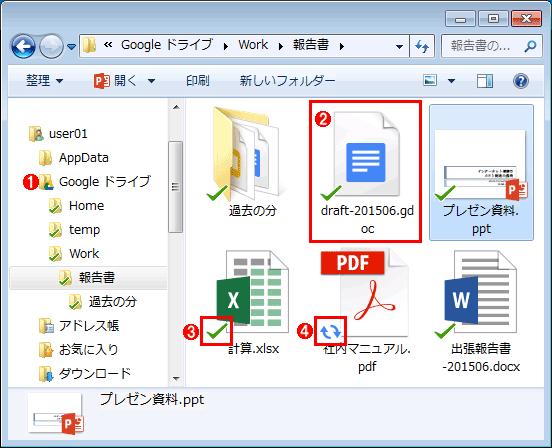 WindowsでGoogleドライブと同期されるフォルダー
