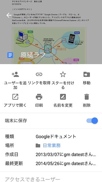 iPhone��Google�h���C�u�A�v��