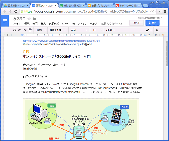 ワードプロセッサー「Googleドキュメント」