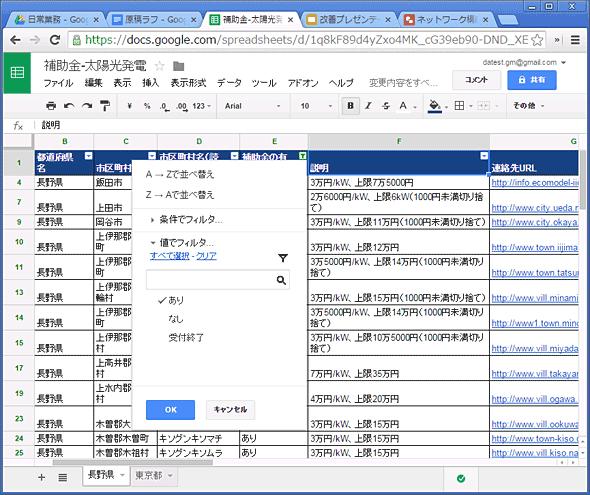 表計算ソフトウェア「Googleスプレッドシート」