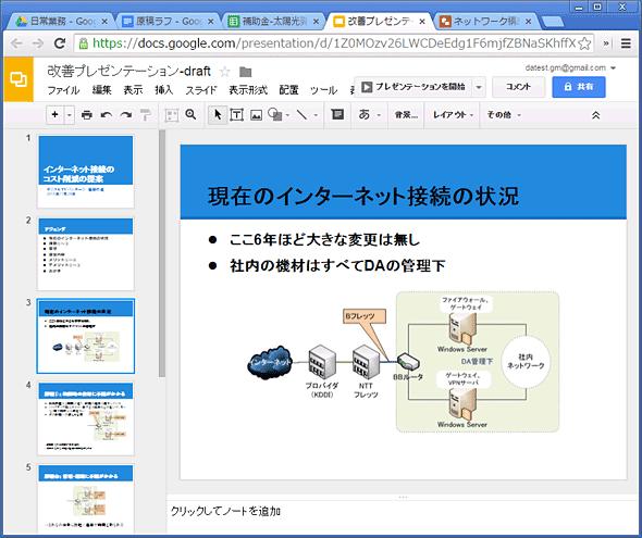 スライド作成ツール「Googleプレゼンテーション」