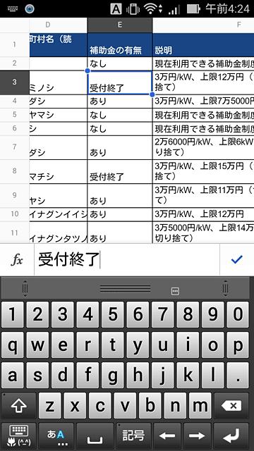 Android OS向けのGoogleスプレッドシート編集アプリ