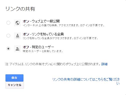 Googleドライブの公開・共有の設定(その1)