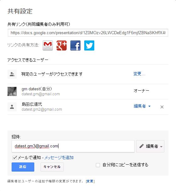 Googleドライブの公開・共有の設定(その2)