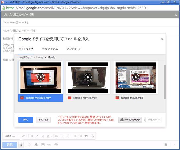 Gmailから大きなファイルを確実に送信できる(その1)