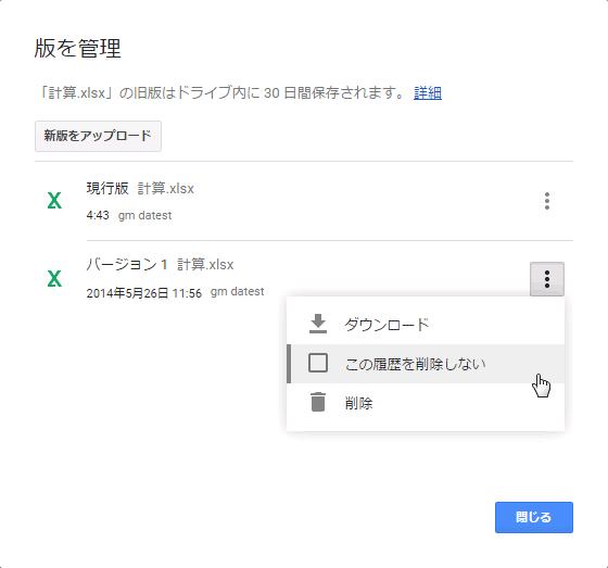 ファイルの更新履歴から特定のバージョンを取得できる