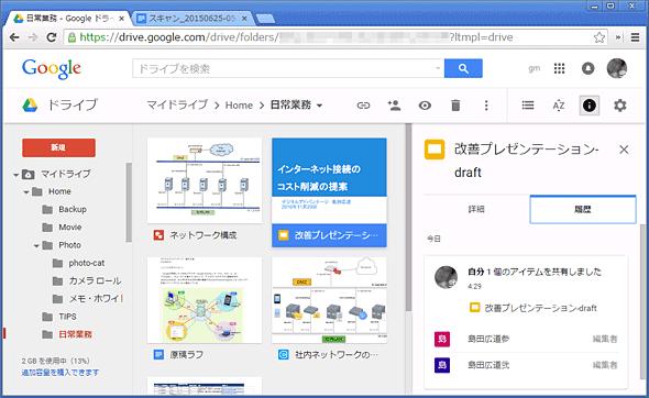グーグルのオンラインストレージサービス「Googleドライブ」の画面