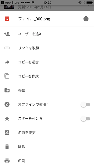 iPhone向けGoogleドライブアプリ