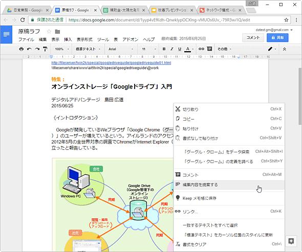 ワードプロセッサ「Googleドキュメント」