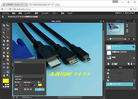 ペイントツール「Pixlr Editor」