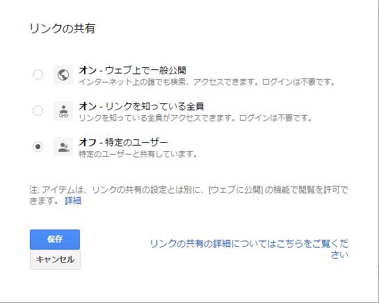 Googleドライブの公開・共有の設定(1/2)