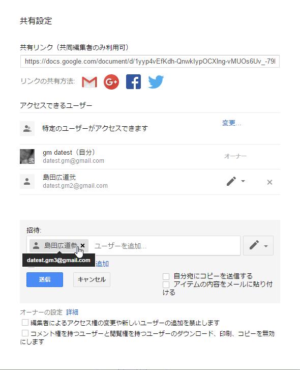 Googleドライブの公開・共有の設定(2/2)