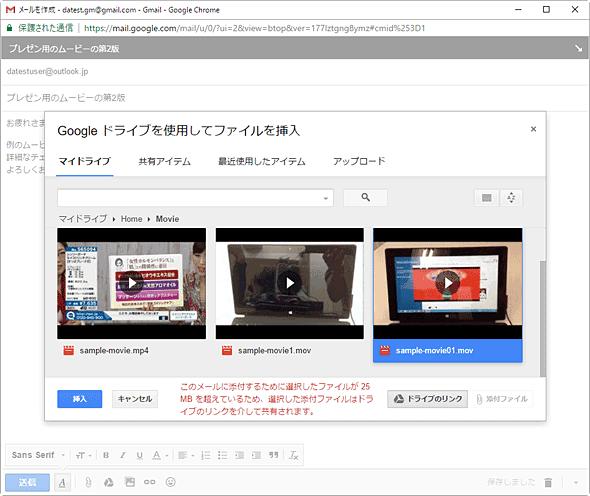 Gmailから大きなファイルを確実に送信できる(1/2)