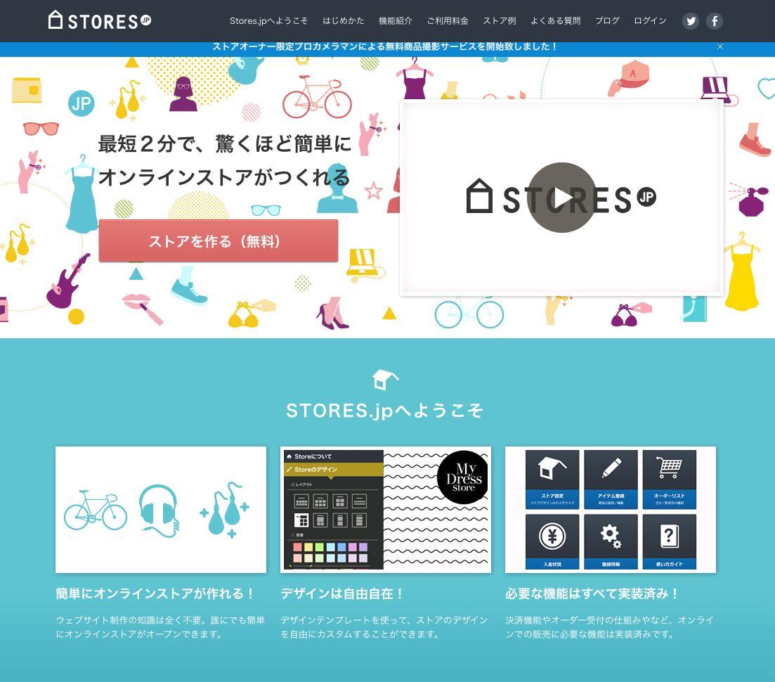 Stores.jp、BASE、ZEROSTORE、Whytelistを勝手に採点:簡単オンラインショップ出店支援ガイド(1/5 ページ) - @IT