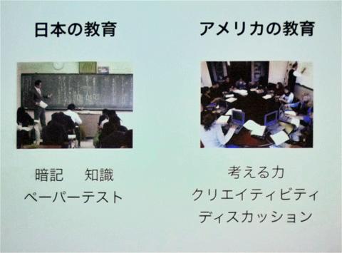 日本の教育とアメリカの教育