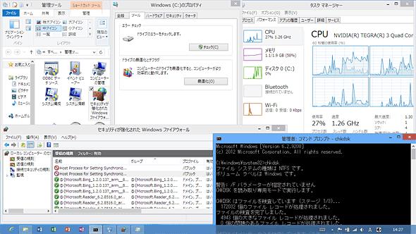 Windows RTに同梱されているデスクトップ・アプリケーション