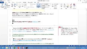 Word 2013 RTの画面