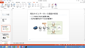 PowerPoint 2013 RTの画面