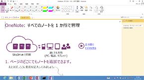 OneNote 2013 RTの画面