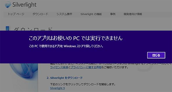 Windows RTでプログラムが実行できないときのエラー・メッセージの例