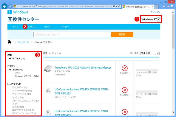 Windows RT対応のイーサネット・アダプタを探しているところ