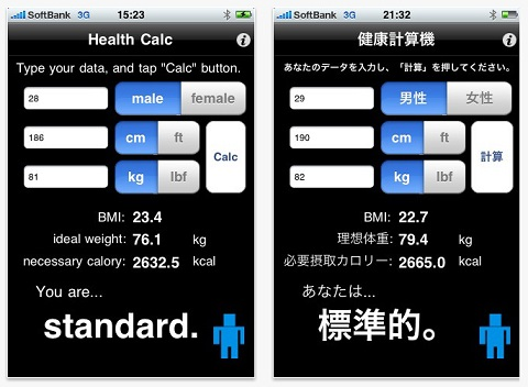 iPhoneアプリケーション「健康計算機」