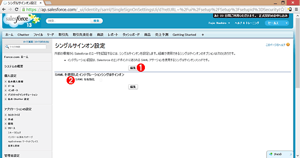 Salesforce CRM側のシングル・サインオン設定画面(その1)