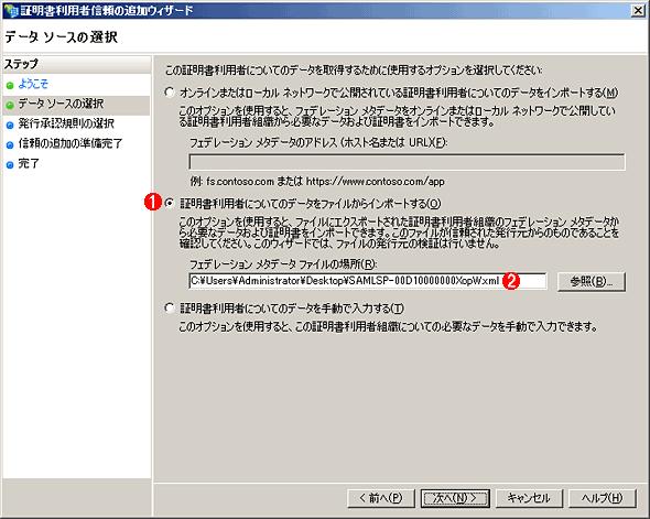 メタデータのインポート