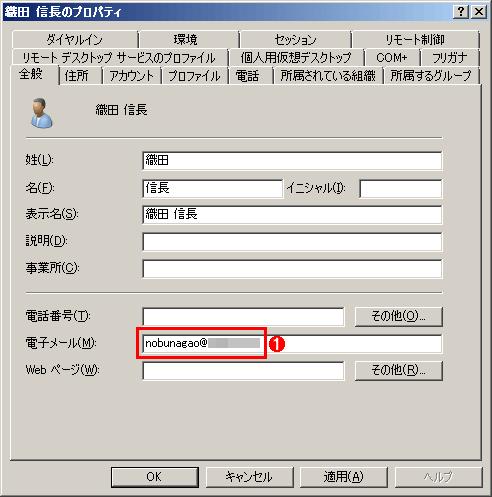 AD DS上に作成したユーザーの電子メール属性をメモしておく