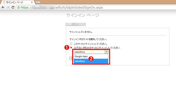 AD FS 2.0にアクセスし、ログインするサービスを選択する