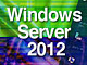 Windows Server 2012クラウドジェネレーション:第7回 信頼性とスケーラビリティを高めた新ファイル・システムReFS
