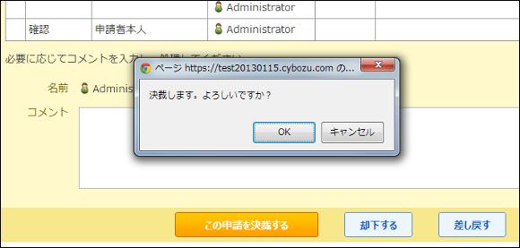 cybozu-workflow.png
