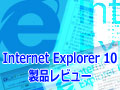 Internet Explorer 10製品レビュー
