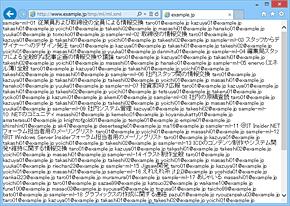 テキストしか表示されていないWebページ(IE10)